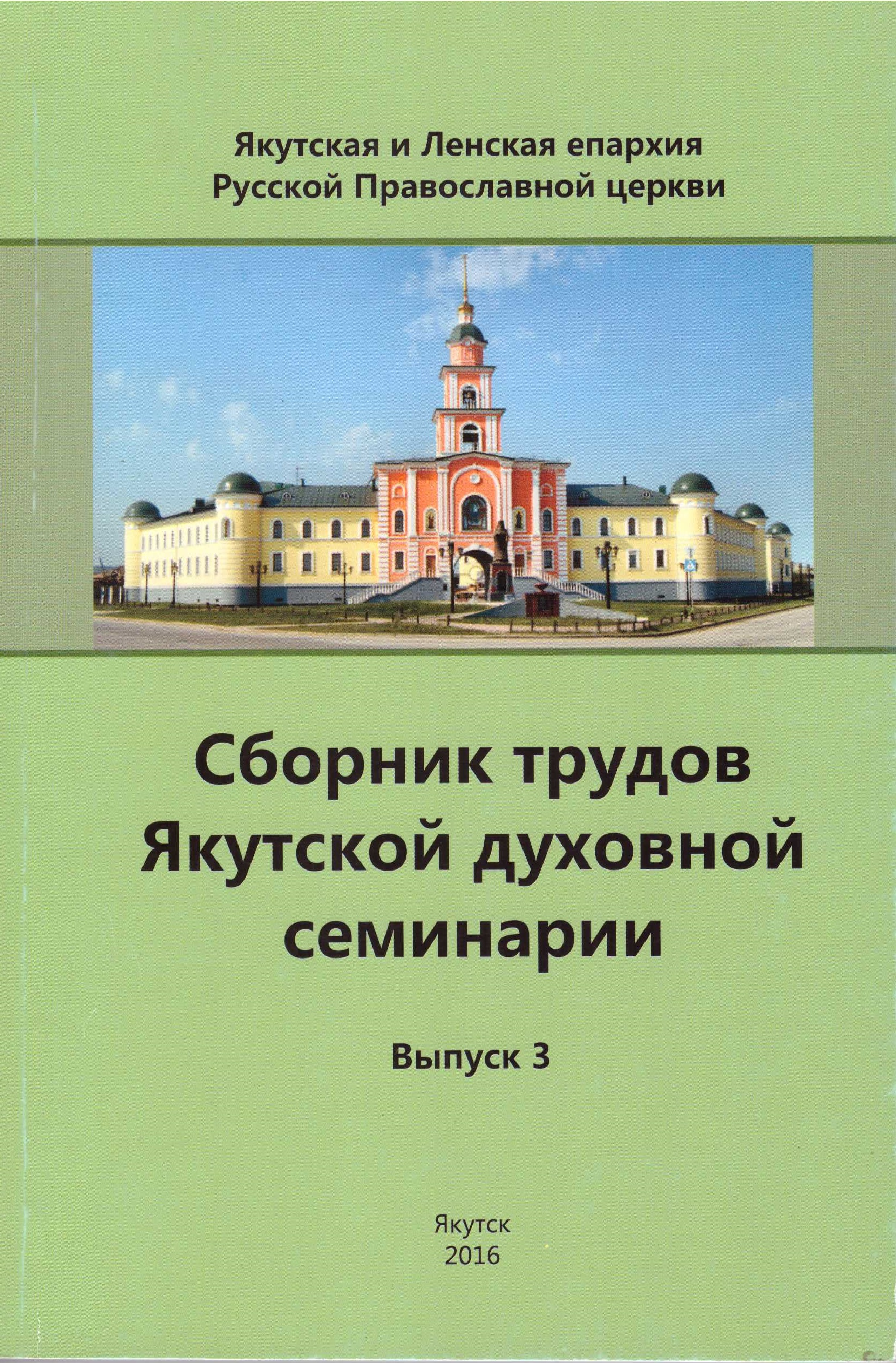 Сборник трудов Якутской духовной семинарии. Выпуск 3