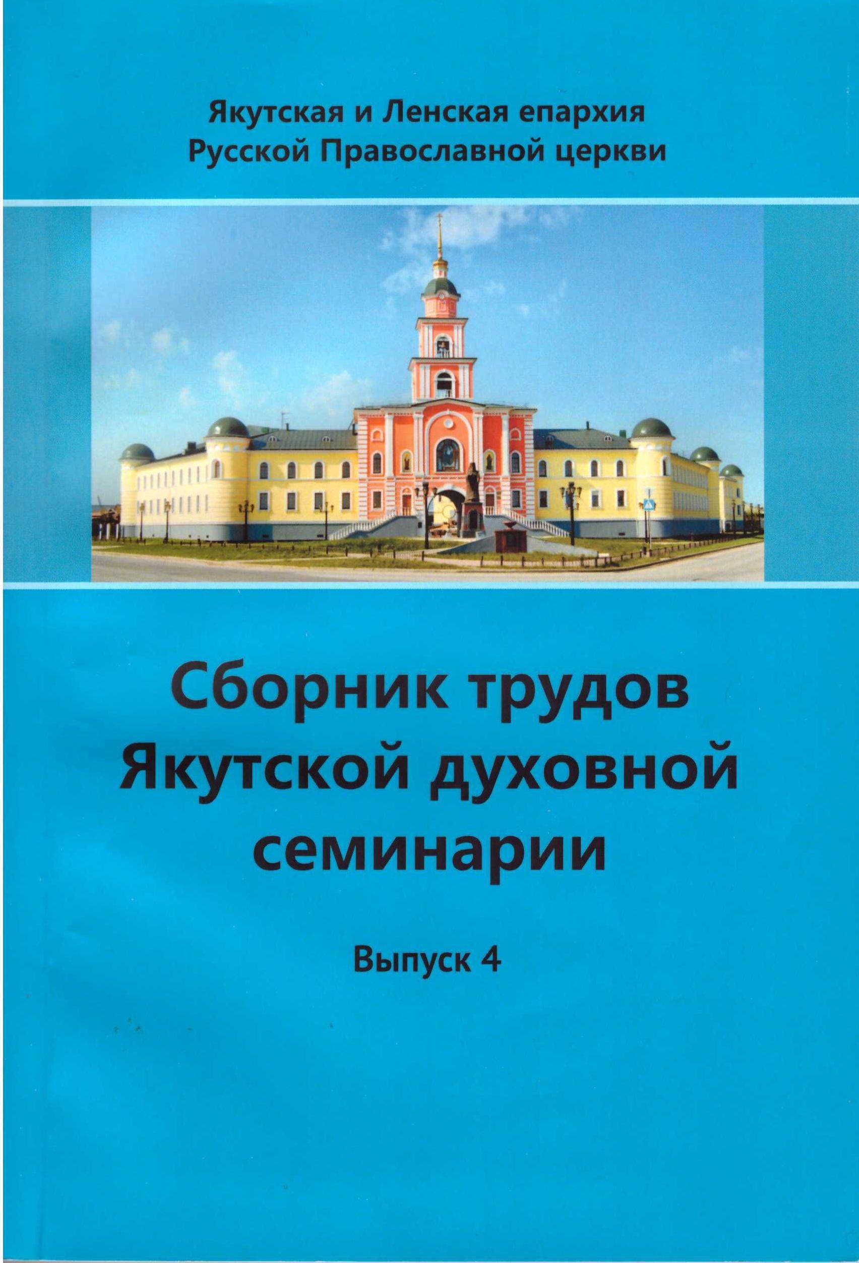 Сборник трудов Якутской духовной семинарии. Выпуск 4