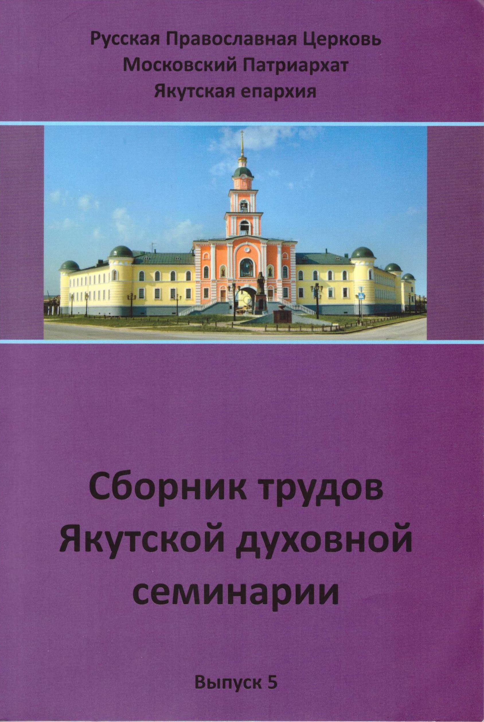Сборник трудов Якутской духовной семинарии. Выпуск 5