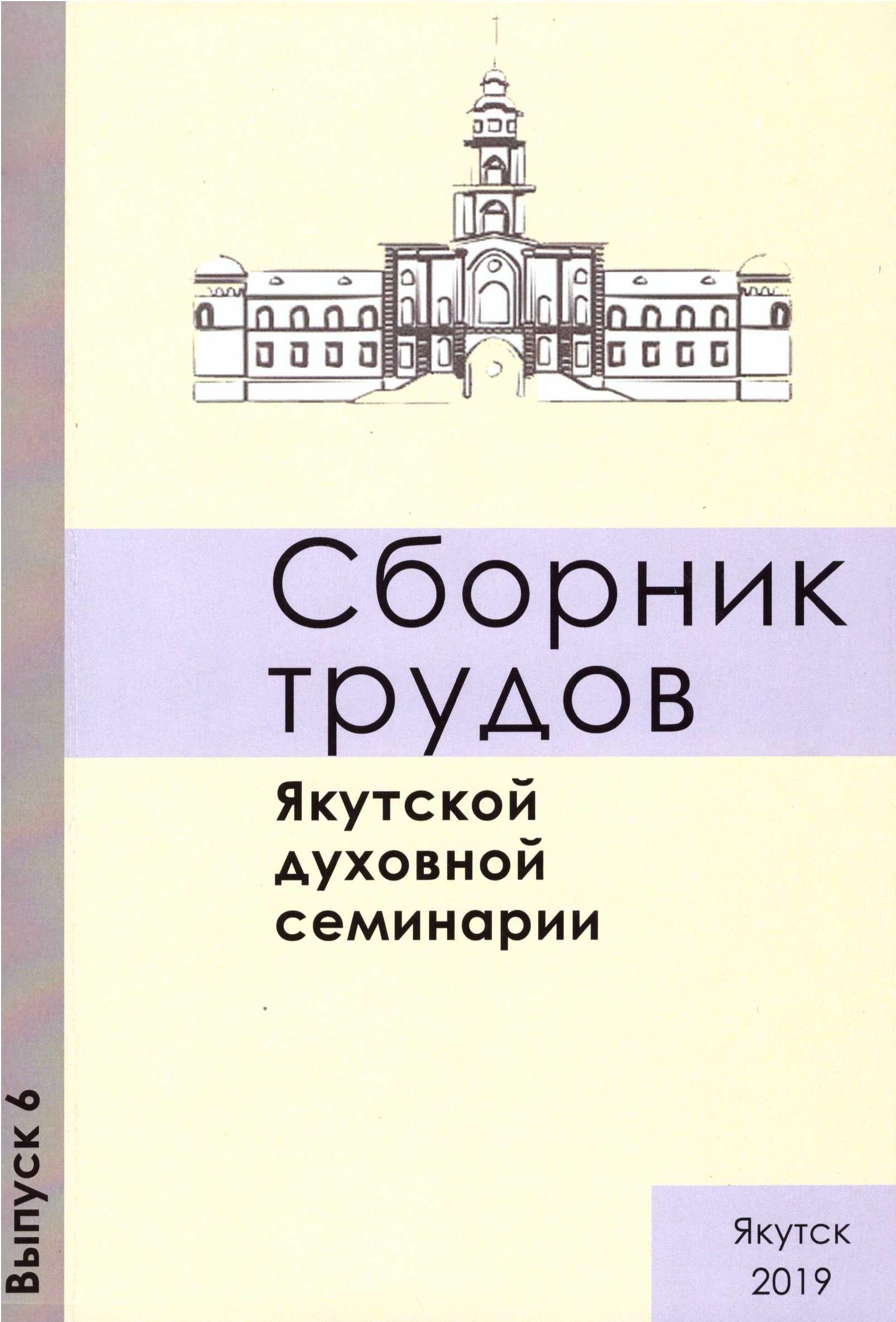 Сборник трудов Якутской духовной семинарии. Выпуск 6
