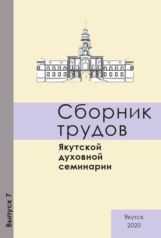 Сборник трудов Якутской духовной семинарии. Выпуск 7